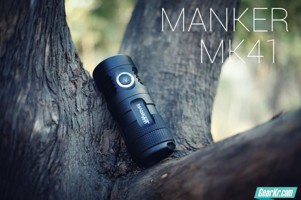 生存狂们的新选择——MANKER MK41 4*AA手电