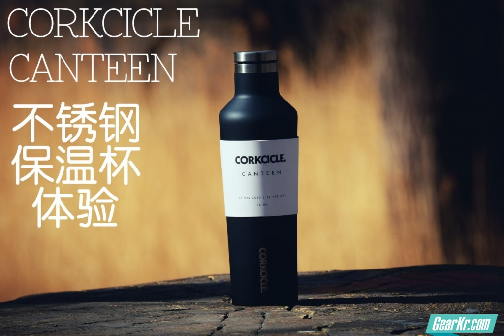 CORKCICLE CANTEEN系列不锈钢保温杯体验
