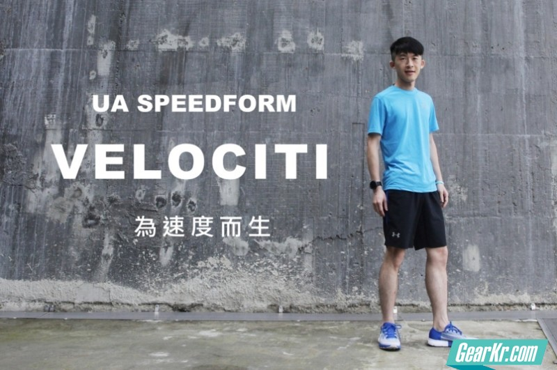 UA SpeedForm Velociti 为速度而生