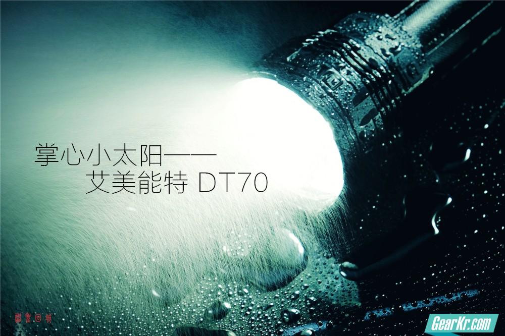 掌心小太阳——艾美能特DT70