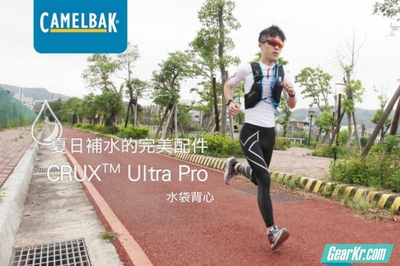 夏日补水的完美配件 CRUX™ Ultra Pro 水袋背心