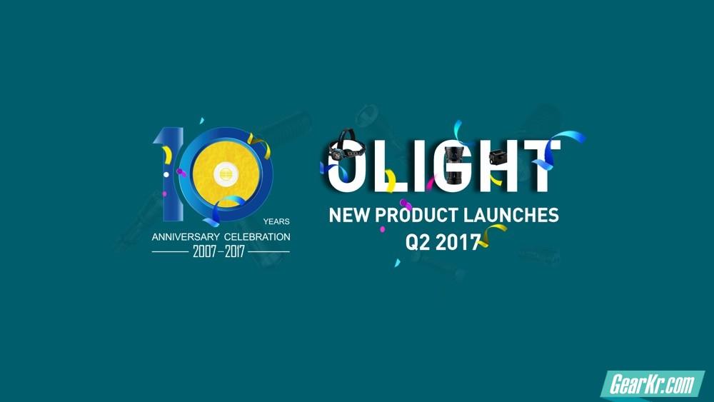 OLIGHT十周年暨2017年度新产品发布