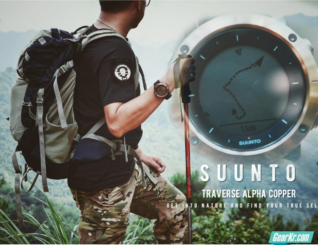 """为亚洲用户而推出的""""土豪金"""",SUUNTO TRAVERSE ALPHA COPPER手表之初见篇。"""