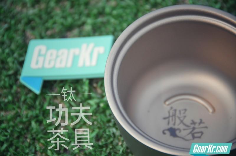 用最简约的工具做好沏茶这件事——火枫般若钛功夫茶具评测