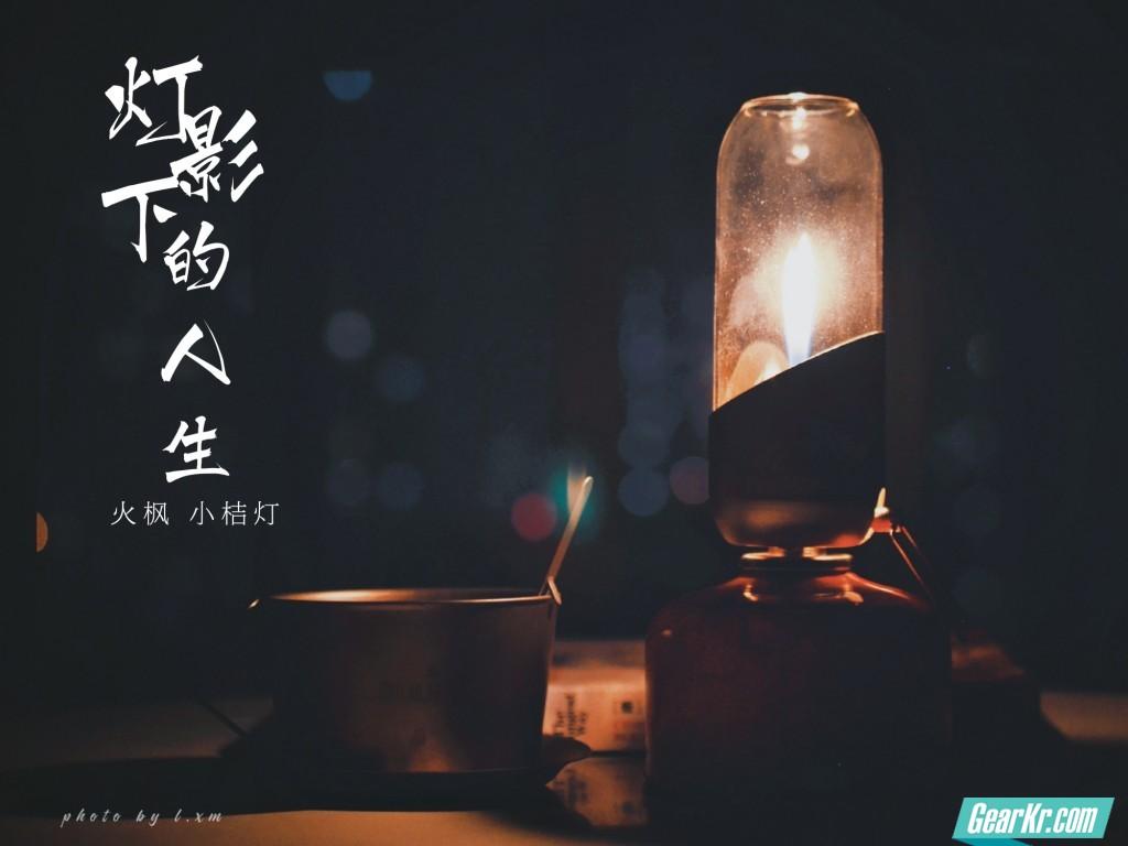 灯影下的人生——火枫小桔灯