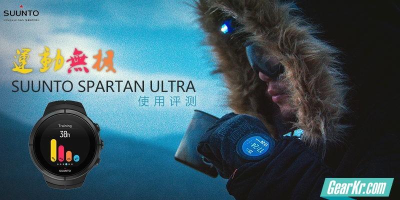 运动无极——SUNNTO SPARTAN ULTRA腕表评测