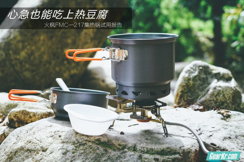 心急也能吃上热豆腐——火枫FMC—217集热锅试用报告