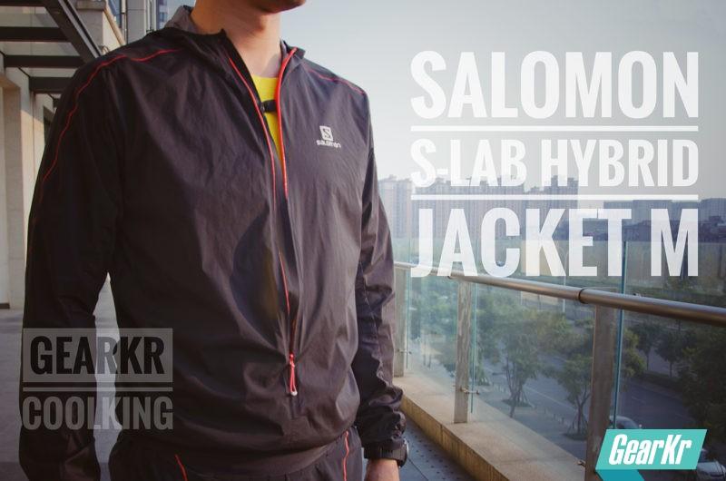 无需负重的高性能越野外套——Salomon S-LAB HYBRID JACKET M 16年款测评
