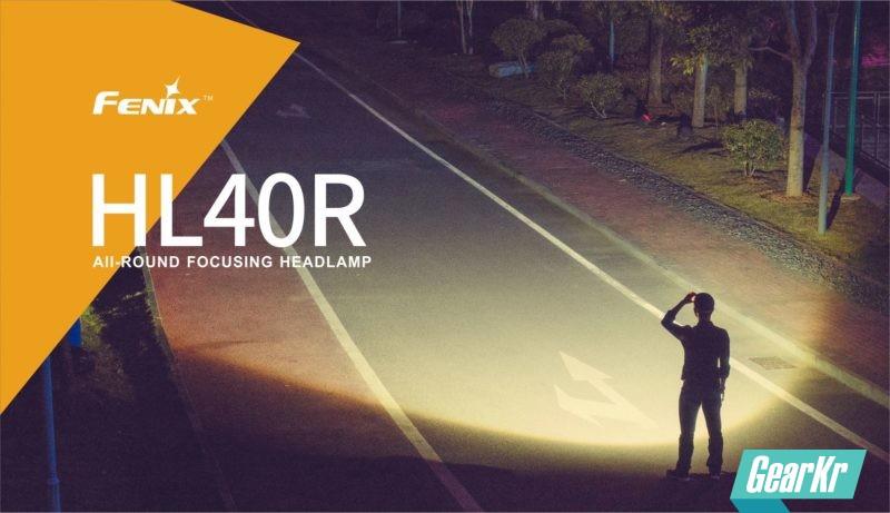 一款高整合度的产品 — Fenix HL40R变焦直充头灯评测