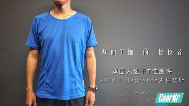双面T恤的佼佼者——Magforce麦格霍斯双面人速干T恤测评