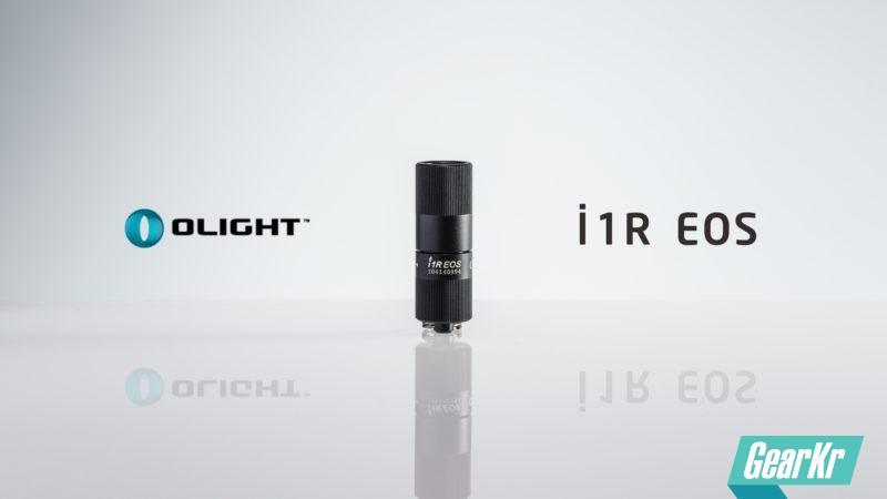 傲雷手电家族最小的兄弟登场 Olight i1R