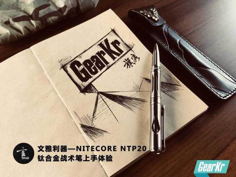 文雅利器 — NITECORE NTP20钛合金战术笔上手体验