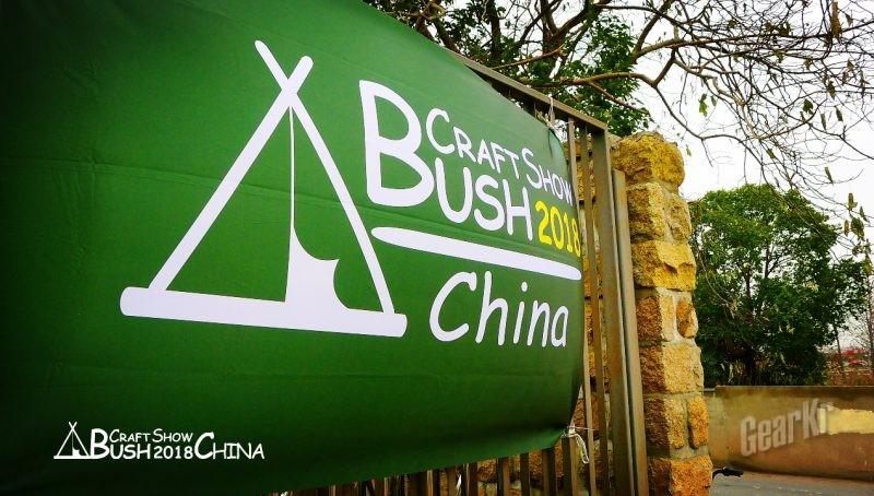 2018中国丛林技能交流大会回顾  CHINA BUSHCRAFT SHOW 2018