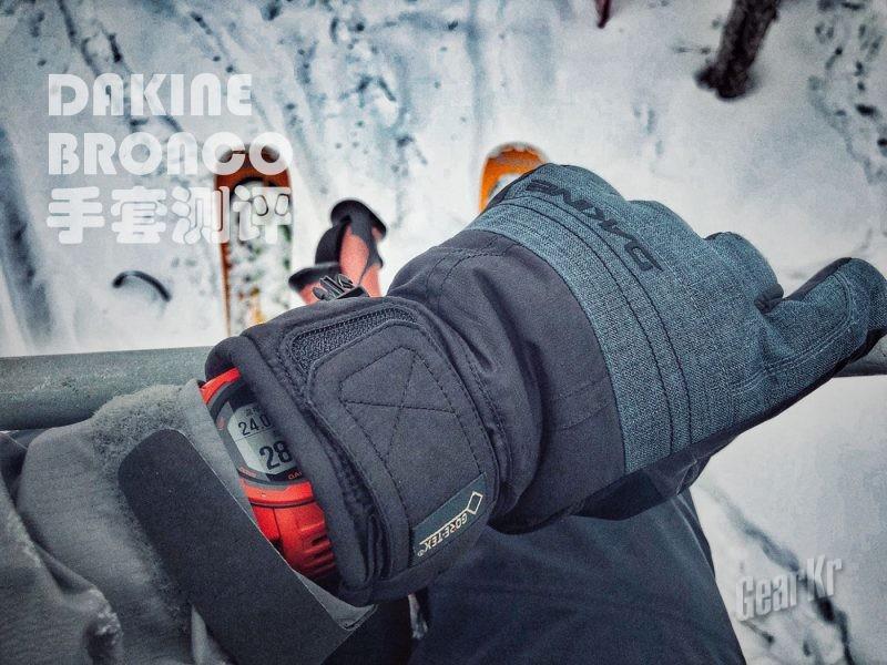满意却不够完美的滑雪手套——DAKINE BRONCO Gore-Tex手套测评