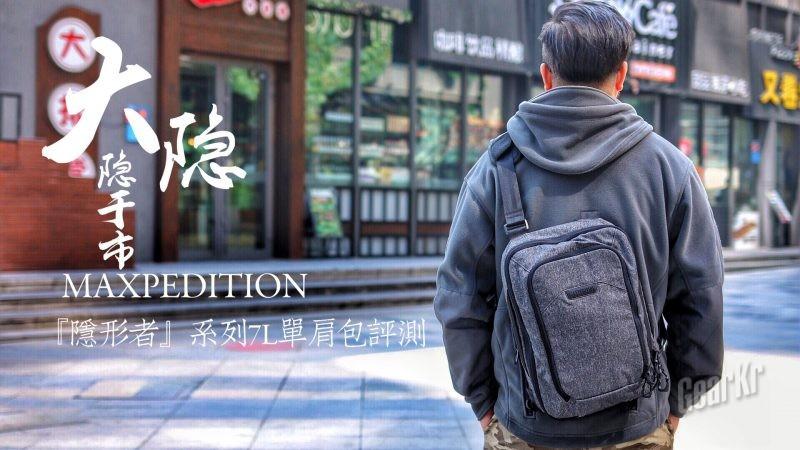 大隐隐于市—-MAXPEDITION隐形者系列7L单肩包评测