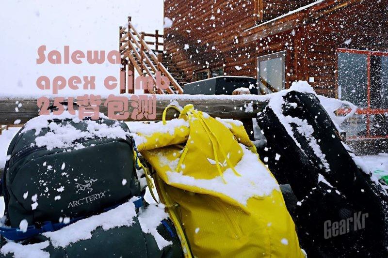 轻量化多用途冲顶包——Salewa沙乐华 apex climb 25L背包测评