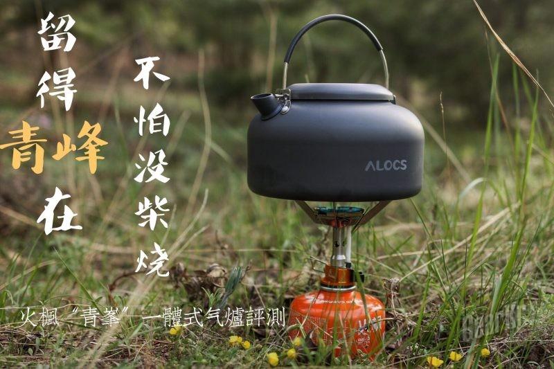 """留得""""青峰""""在 不怕没柴烧—-火枫""""青峰""""一体式气炉评测"""