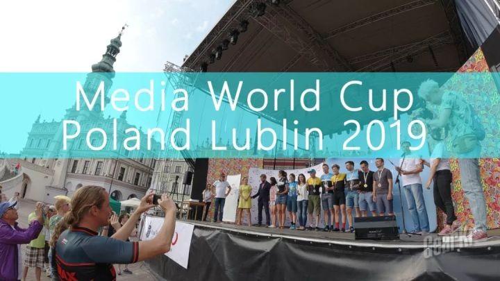 在波兰骑行是种什么样的体验?Media World Cup媒体世界杯古城卢布林站