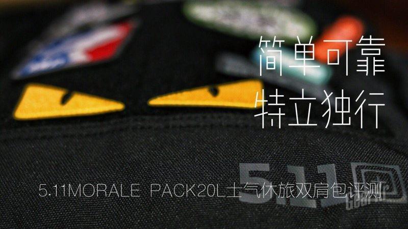 简单可靠   特立独行——5.11 MORALE PACK 20L士气休旅双肩包评测