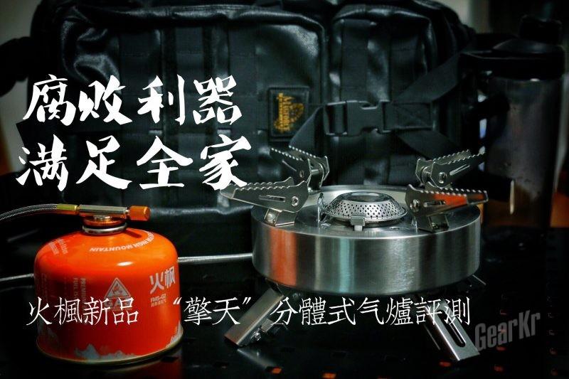 """腐败利器  满足全家—-火枫新品 """"擎天""""分体式气炉评测"""