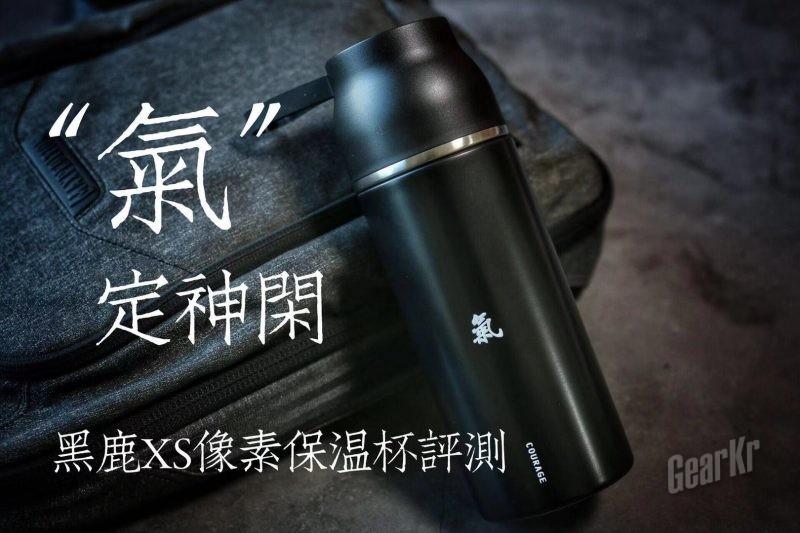 """""""气""""定神闲—-黑鹿XS像素保温杯评测"""