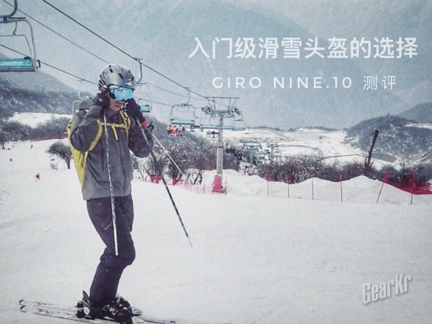 入门级滑雪头盔的选择——Giro nine.10 滑雪头盔测评