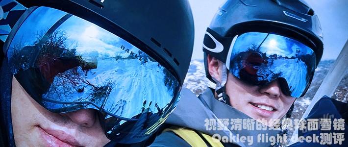 视野清晰的经典球面雪镜——Oakley flight deck 测评