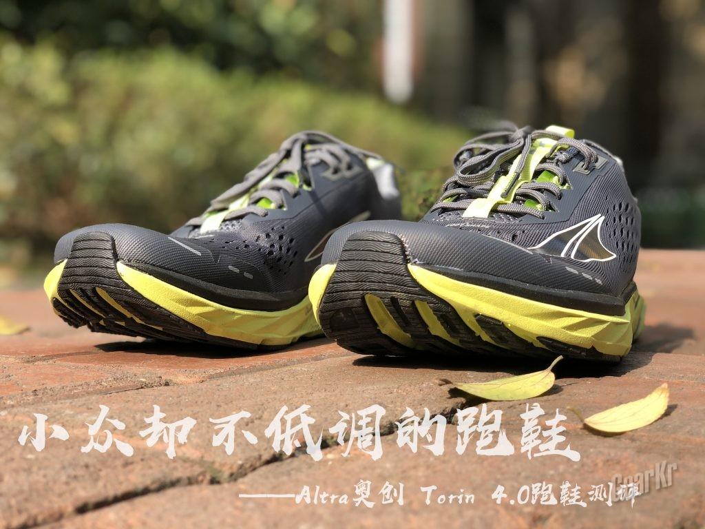 小众却不低调的跑鞋——Altra奥创 Torin 4.0跑鞋测评