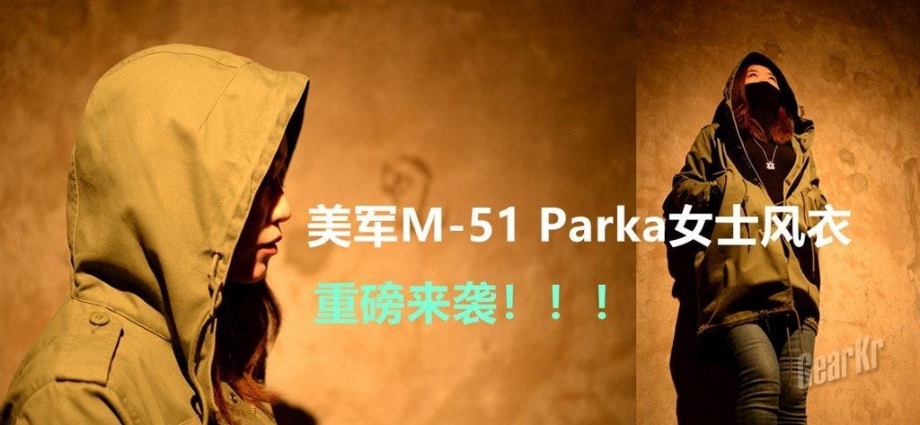 以枪炮&玫瑰致敬经典——美军M-51 Parka女式风衣评测