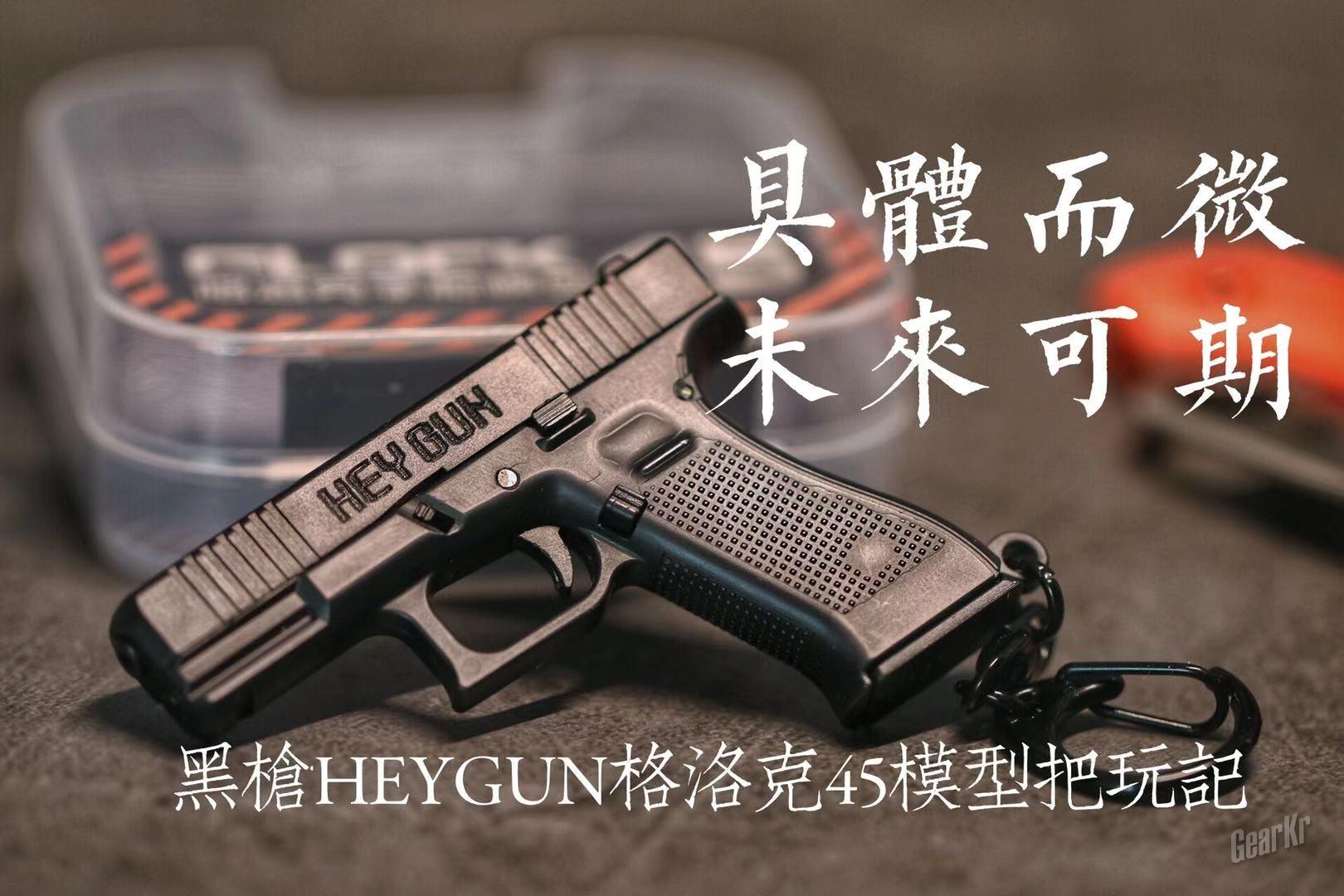 具体而微 未来可期——黑枪HEYGUN格洛克45模型把玩记