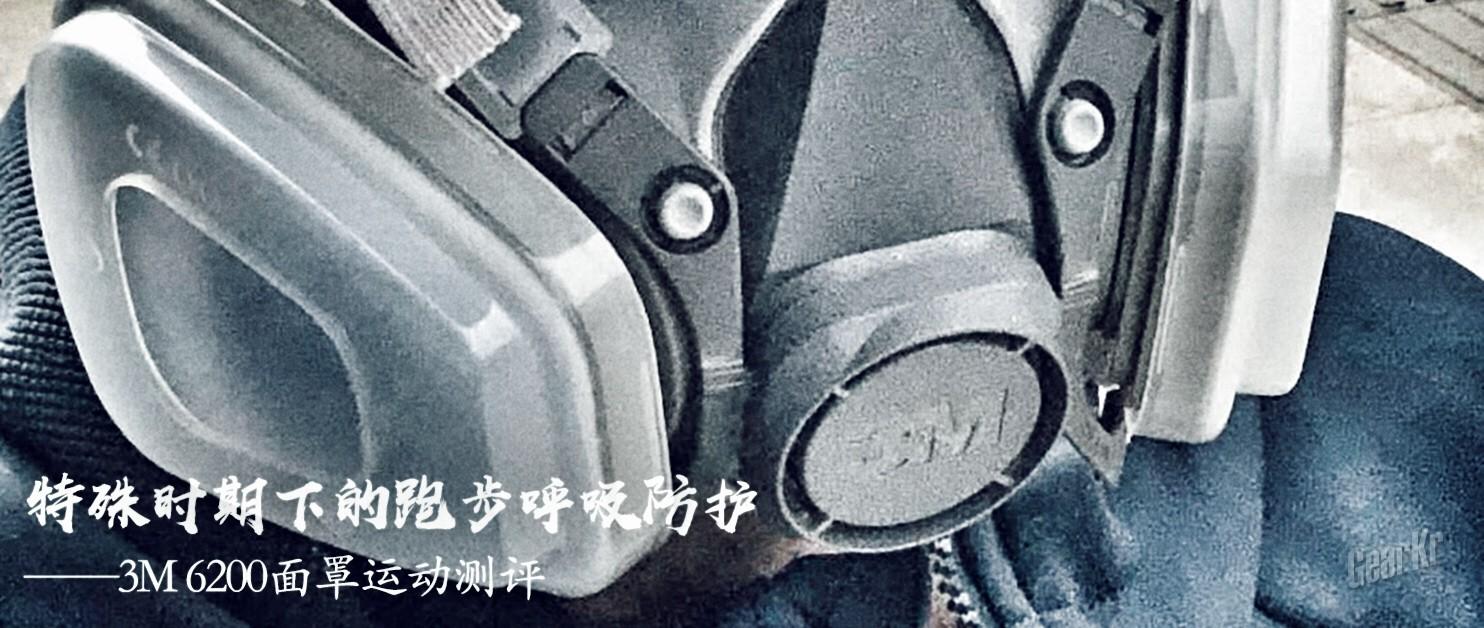 特殊时期下的跑步呼吸防护——3M 6200面罩运动测评