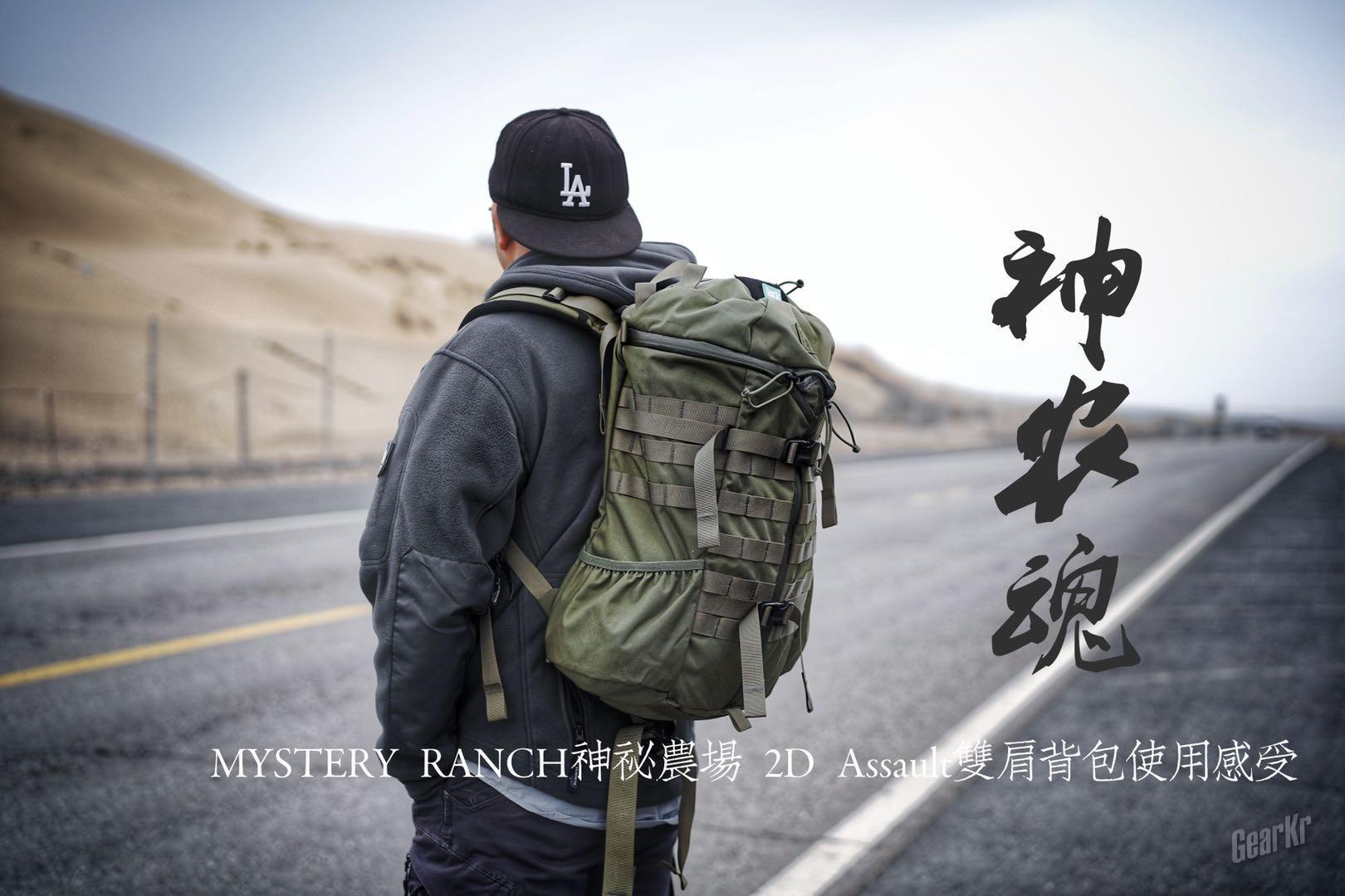 神农魂——MYSTERY RANCH神秘农场 2D Assault双肩背包使用感受