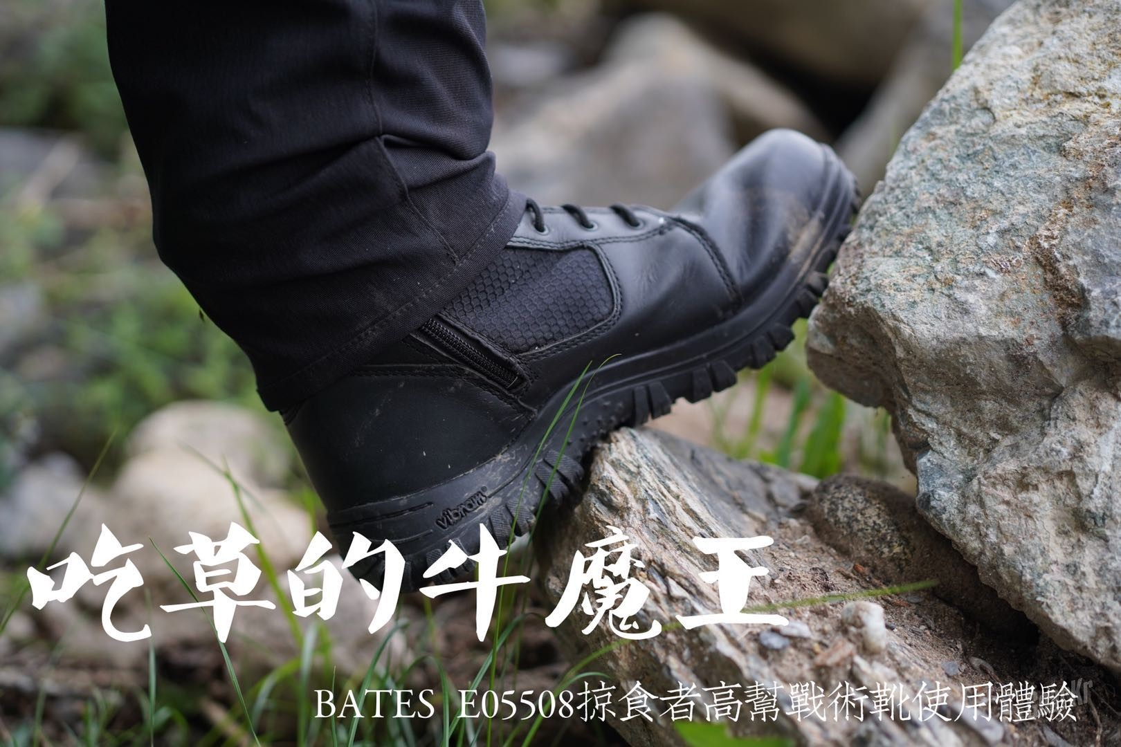 吃草的牛魔王—-BATES E05508掠食者高帮战术靴使用体验
