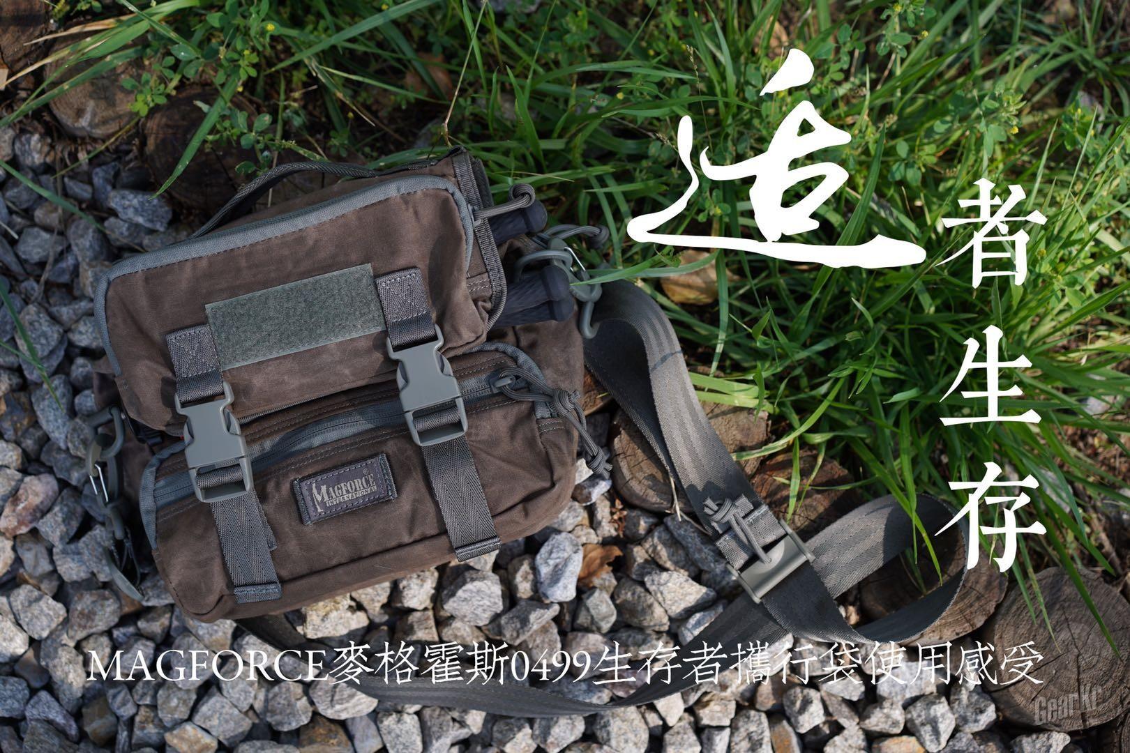 适者生存——MAGFORCE麦格霍斯0499生存者携行袋使用感受