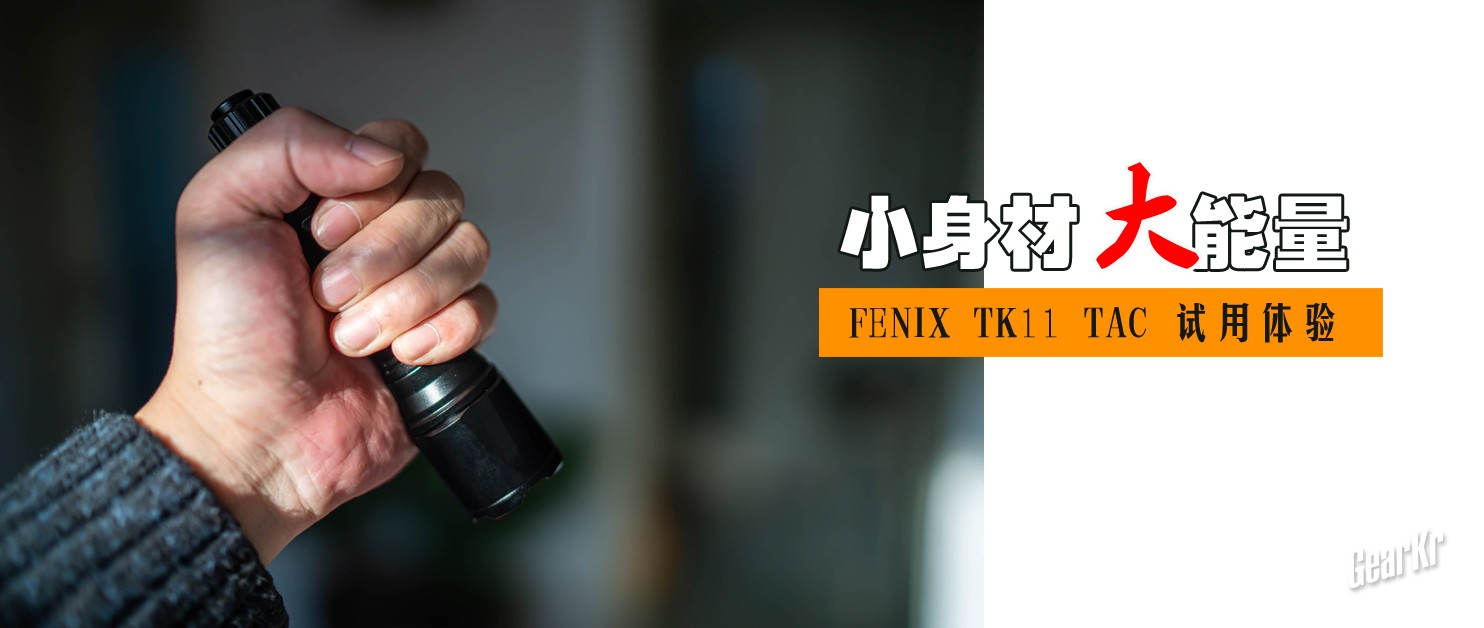 小身材,大能量——FENIX TK11 TAC 战术手电试用体验