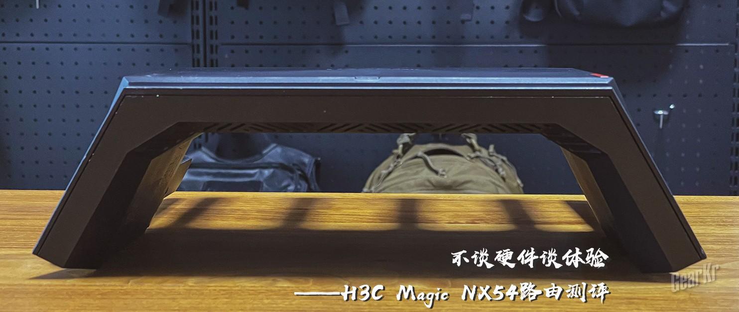 不谈硬件谈体验——H3C Magic NX54路由测评